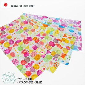 生地 ブロード生地 綿 日本製 「リボンちょうちょキャンディ 4色各2枚」 合計8枚セット 30×20cm 【手作り ハンドメイド マスク 布マスク かわいい はぎれ】