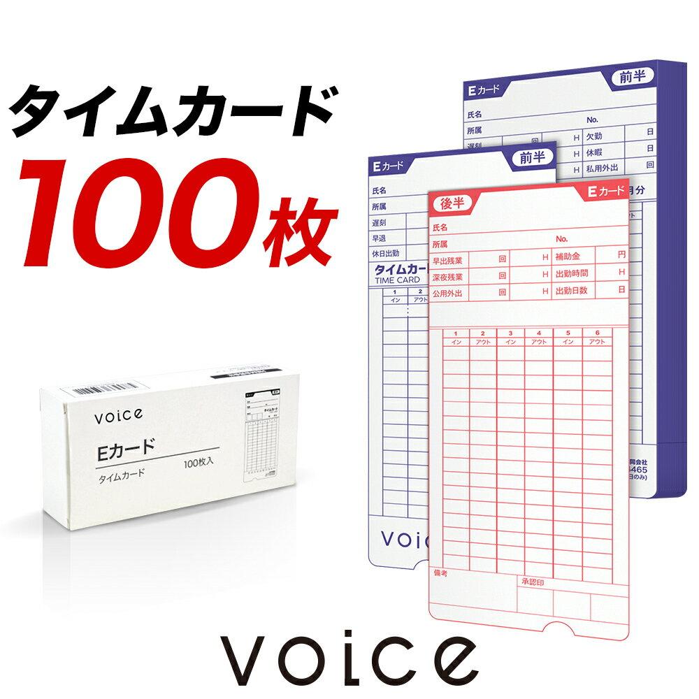 【送料無料】VOICE シンプルモデル VT-1000専用 タイムカード Eカード100枚入