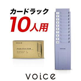 【送料無料】VOICE タイムカードラック10人用