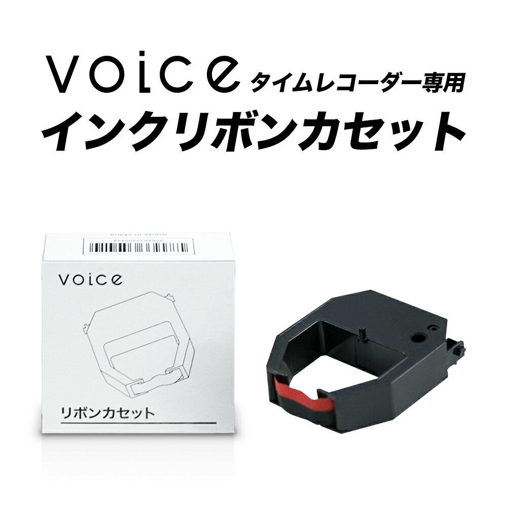 【送料無料】VOICE インクリボンカセット