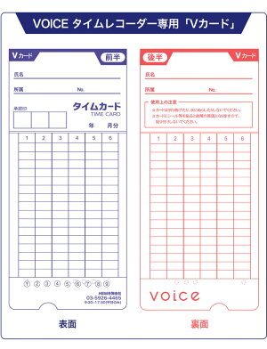 VOICEVカード100枚入