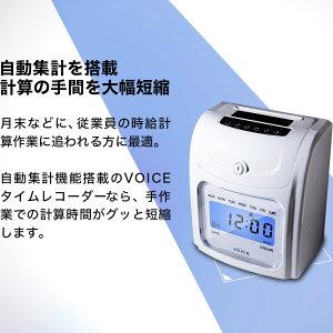 【自動集計機能付き】時給計算の手間が大幅削減できる!VOICE高性能タイムレコーダーデジタル表示タイムカード/レコーダー/本体/出勤レコーダー/勤怠レコーダー/電子タイムレコーダー