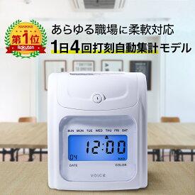 VOICE タイムレコーダー 1日4回打刻集計モデル VT-3000 高性能 勤怠管理 デジタル表示 タイムカード レコーダー本体 タイムカード 本体 出勤レコーダー 勤怠レコーダー 電子タイムレコーダー