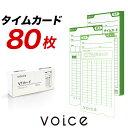 【送料無料】VOICE 自動集計モデルVT-3000専用 タイムカード VTカード80枚入