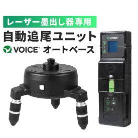 VOICE オートベース AUTO BASE VC-GA グリーンレーザー用 自動追尾/自動追跡/自動誘導/リモコン回転機能/レーザー墨出し器/レーザー墨出器/レーザー墨出し機/墨出し/レーザーレベル
