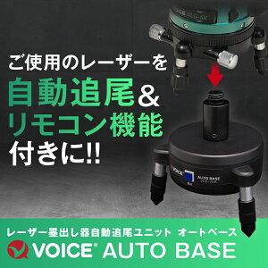 VOICEオートベースAUTOBASEVC-Gグリーンレーザー用自動追尾/自動誘導/リモコン回転機能/レーザー墨出し器/レーザー墨出器/レーザー墨出し機/墨出し/レーザーレベル