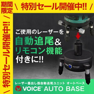 VOICEオートベースAUTOBASEVC-Gグリーンレーザー用自動追尾/自動追跡/自動誘導/リモコン回転機能/レーザー墨出し器/レーザー墨出器/レーザー墨出し機/墨出し/レーザーレベル