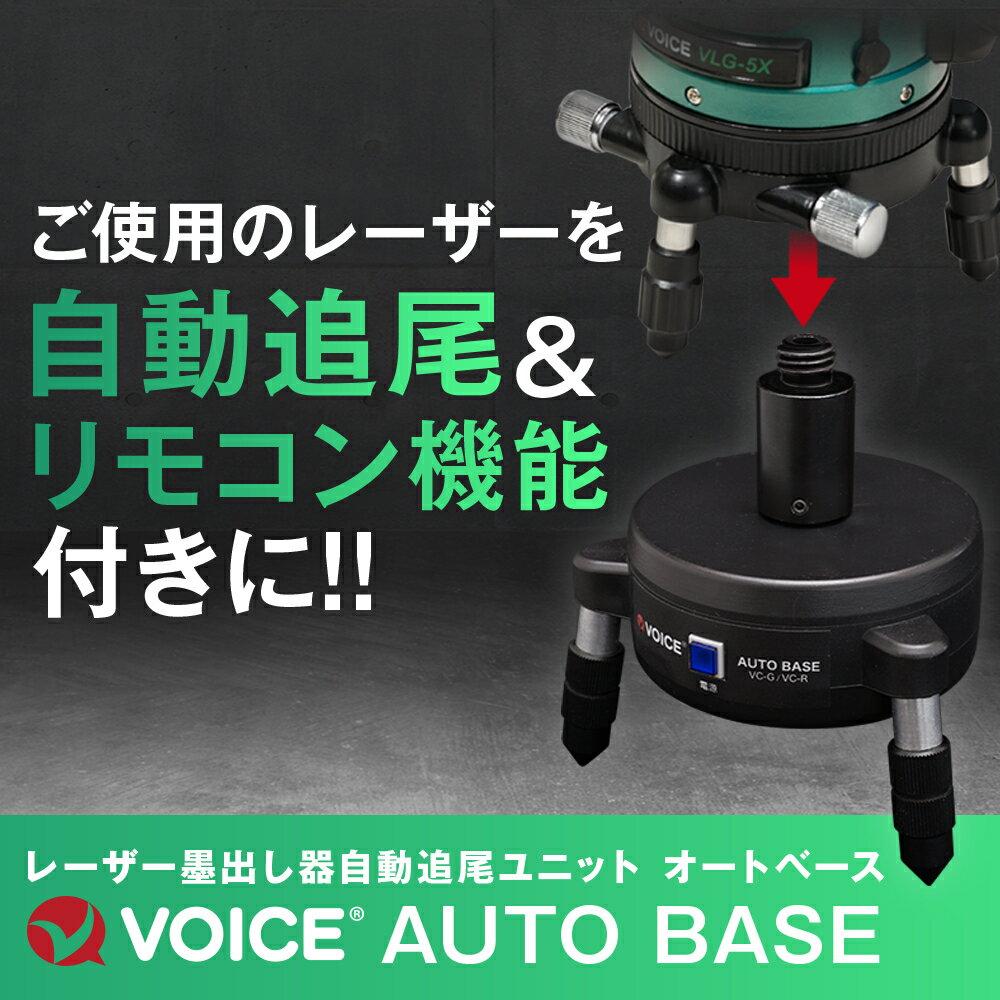 VOICE オートベース AUTO BASE VC-G グリーンレーザー用 自動追尾/自動追跡/自動誘導/リモコン回転機能/レーザー墨出し器/レーザー墨出器/レーザー墨出し機/墨出し/レーザーレベル