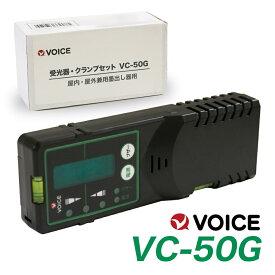 VOICE グリーンレーザー墨出し器 専用受光器 VC-50G