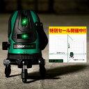 【今だけ!!2,190円OFF】VOICE 2ライン グリーンレーザー墨出し器 VLG-2X メーカー1年保証 アフターメンテナンスも充実…