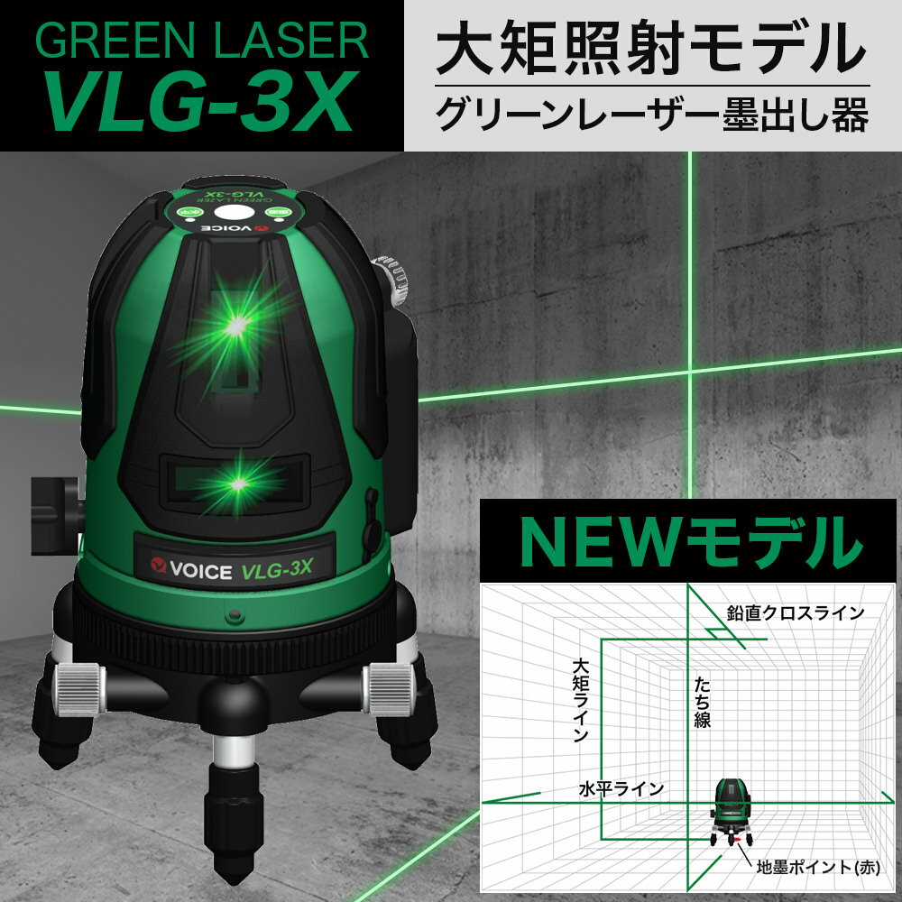 VOICE 3ライン グリーンレーザー墨出し器 VLG-3X メーカー1年保証 アフターメンテナンスも充実 大矩照射モデル 墨出器/墨出し/墨だし器/墨出し機/墨出機/墨だし機/レーザーレベル/レーザー水平器/レーザー測定器