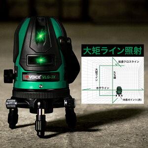 VOICE 3ライン グリーンレーザー墨出し器 VLG-3X メーカー1年保証 アフターメンテナンスも充実 大矩照射モデル 墨出器/墨出し/墨だし器/墨出し機/墨出機/墨だし機/レーザーレベル/レーザー水平
