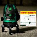 【今だけ!!2,660円OFF】VOICE 3ライン グリーンレーザー墨出し器 VLG-3X メーカー1年保証 アフターメンテナンスも充実…