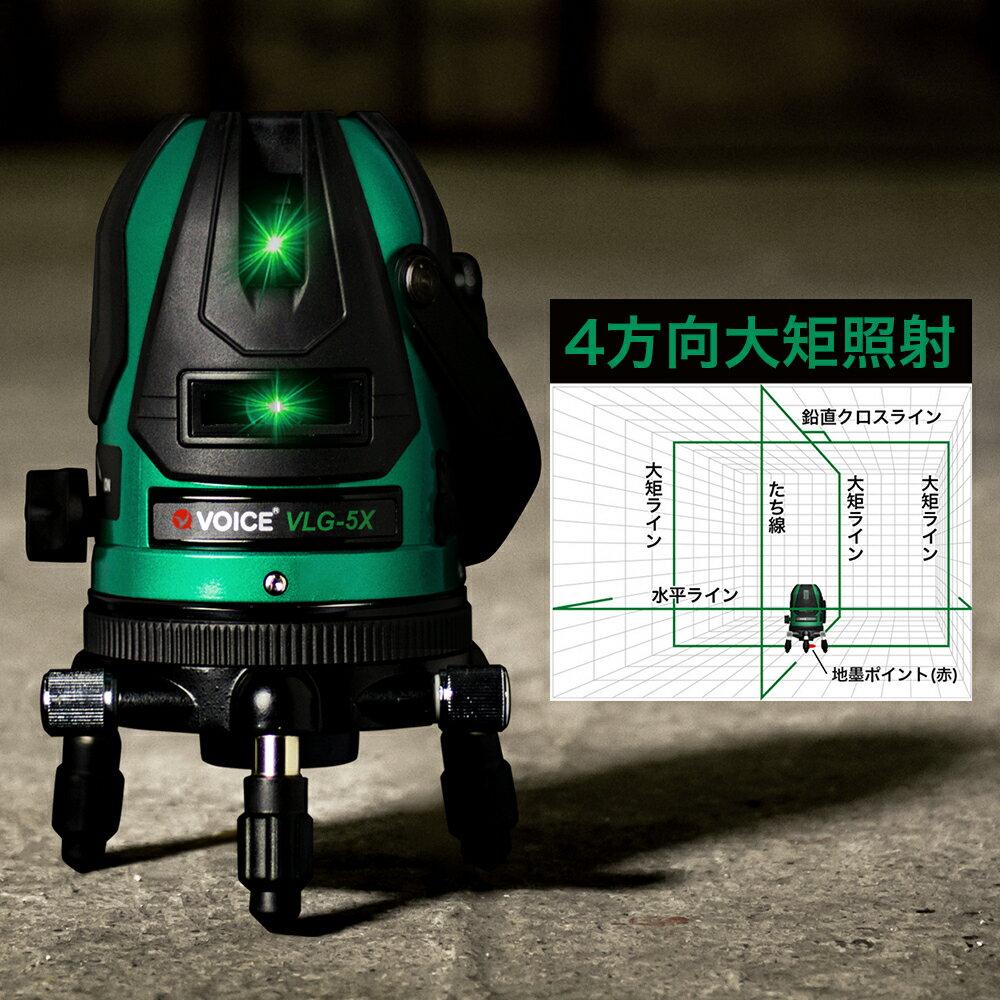 VOICE 5ライン グリーンレーザー墨出し器 VLG-5X メーカー1年保証 アフターメンテナンスも充実 4方向大矩照射モデル 墨出器/墨出し/墨だし器/墨出し機/墨出機/墨だし機/レーザーレベル/レーザー水平器/レーザー測定器
