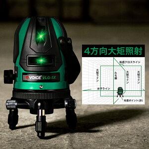 VOICE 5ライン グリーンレーザー墨出し器 VLG-5X メーカー1年保証 アフターメンテナンスも充実 4方向大矩照射モデル 墨出器/墨出し/墨だし器/墨出し機/墨出機/墨だし機/レーザーレベル/レーザー
