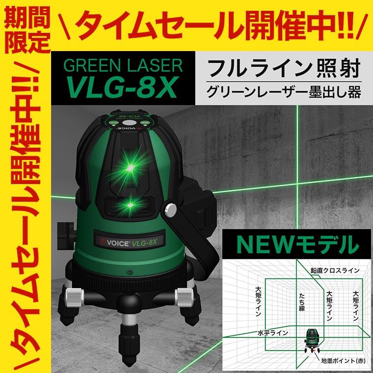 VOICE フルライン グリーンレーザー墨出し器 VLG-8X メーカー1年保証 アフターメンテナンスも充実 フルライン照射モデル 墨出器/墨出し/墨だし器/墨出し機/墨出機/墨だし機/レーザーレベル/レーザー水平器/レーザー測定器