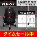VOICE 5ライン レーザー墨出し器 VLR-5X メーカー1年保証 アフターメンテナンスも充実 4方向大矩照射モデル 墨出器/墨出し/墨だし器/墨出し機/墨...