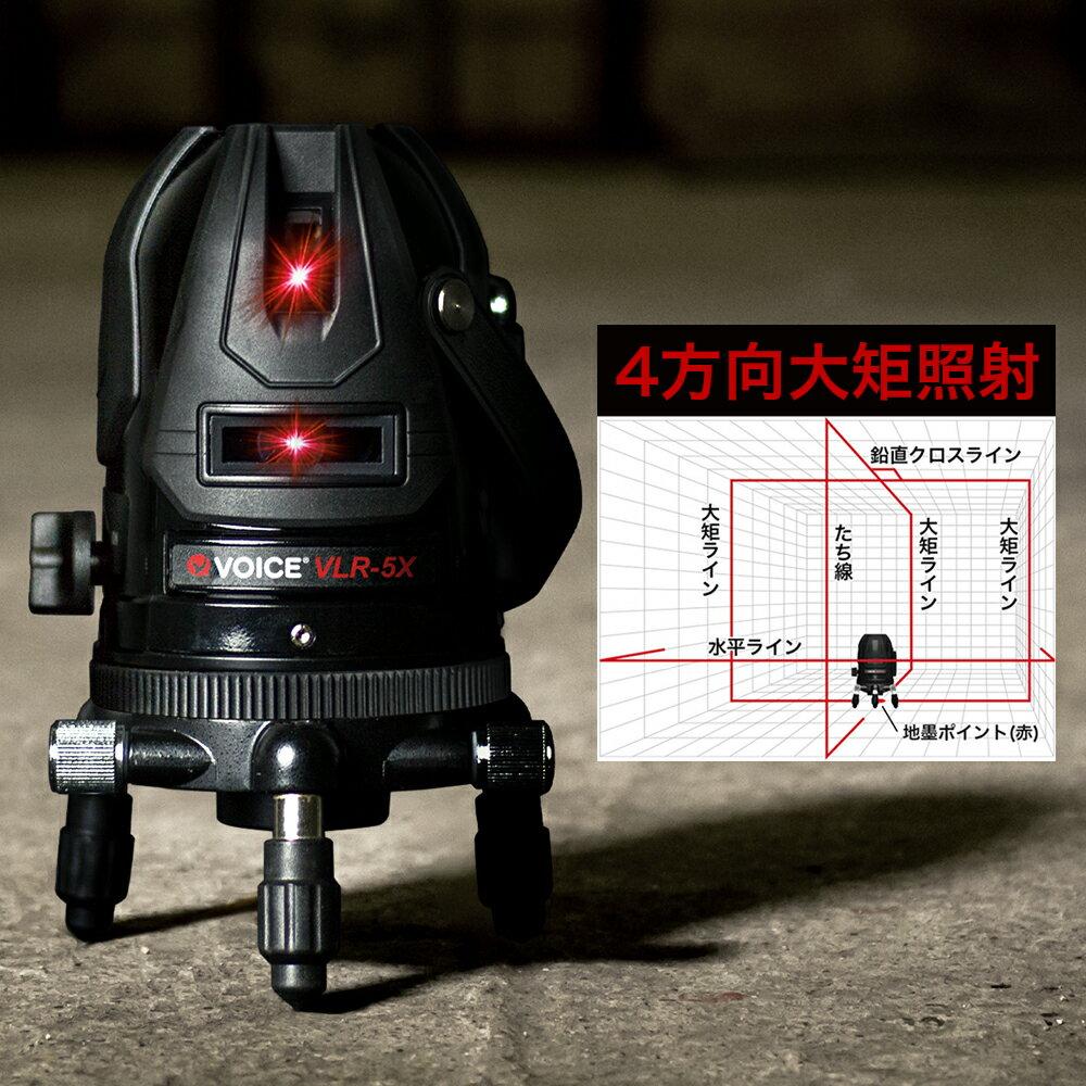 VOICE 5ライン レーザー墨出し器 VLR-5X メーカー1年保証 アフターメンテナンスも充実 4方向大矩照射モデル 墨出器/墨出し/墨だし器/墨出し機/墨出機/墨だし機/レーザーレベル/レーザー水平器/レーザー測定器/EK-459P 後継器