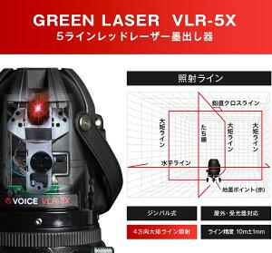 VOICE5ラインレーザー墨出し器VLR-5Xメーカー1年保証アフターメンテナンスも充実4方向大矩照射モデル墨出器/墨出し/墨だし器/墨出し機/墨出機/墨だし機/レーザーレベル/レーザー水平器/レーザー測定器