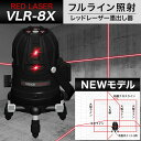 VOICE レーザー墨出し器 フルライン VLR-8X メーカー1年保証 アフターメンテナンスも充実 フルライン照射モデル 墨出器/墨出し/墨だし器/墨出し機/...