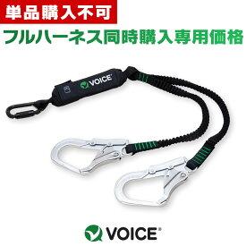 【単品購入不可】2,000円OFF!フルハーネスとの同時購入専用 VOICE ツインランヤード