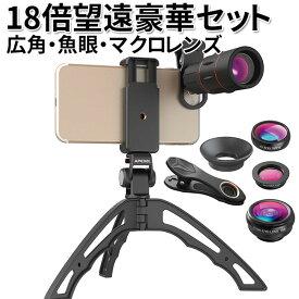 セルカレンズ 望遠 18倍固定 豪華セット 【広角レンズ マクロ 魚眼】高性能三脚付 クリップレンズ スマホ スマートフォン タブレット 望遠レンズ iphone6 iphone 7 iphone8 iphoneX iphoneXS XR XS max