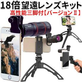 セルカレンズ 望遠 18倍 高性能三脚付 グリップ式三脚 ズームレンズ クリップレンズ スマホ スマートフォン タブレット レンズ 望遠レンズ iphone6 iphone 7 iphone8 iphoneX iphonexs xr xs max クリップ式 18倍望遠レンズ