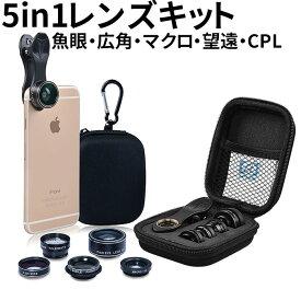 5IN1 セルカレンズ 豪華セット 0.63 広角レンズ 魚眼 マクロ 望遠 CPL iPhoneX iPhone8 iphone6 iphone7 iphon5s 自撮りレンズ ケース付 正規品 iphone ipad スマホ対応
