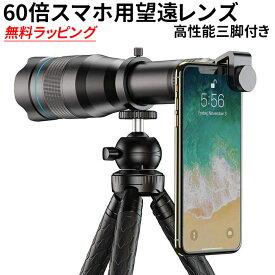 スマホ用望遠レンズ 60倍 固定 三脚付 最新 高画質 クリップレンズ スマホ スマートフォン タブレット セルカレンズ 望遠レンズ iphone6 iphone 7 iphone8 iphoneX iPhoneXS XR iPhone11 pro