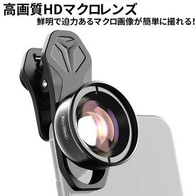 100mm マクロレンズ 歪み無し ケラレなし HD 高画質 ガラスレンズ 最新モデル iPhone12 pro iPhone 11 pro iphoneX iphoneXS XR xs max iphone11 pro iphone7 iphone8