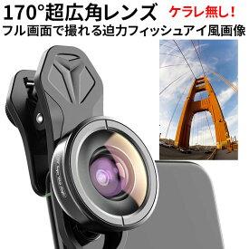 超広角レンズ 170°魚眼に近い広角 ケラレなし フィッシュアイレンズ セルカレンズ  黒フチなし ガラスレンズ アンドロイド ギャラクシー iPhone12 iphone11 pro iphoneX iphoneXS XR xs max iphone7 iphone8