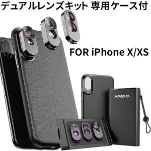 iPhoneX/XS専用セルカレンズ ケース付 望遠 マクロ 魚眼 広角レンズ iPhoneXS iPhone X