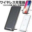ワイヤレス充電器 iPhoneX アンドロイド スマホ パワフル充電 3コイル Qi対応 type-cケーブル付属 スタンド機能 置く…