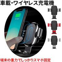 Qiワイヤレス充電器車載ホルダーエアコン吹き出し口タイプ重力自動調整スマホホルダーGalaxyS8iphone88plusiPhoneX対応!最新モデル/スマートフォン/車載スタンド/スマホスタンド/GALAXY/ホルダー