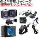 GITUP GIT2P プロパック【90度レンズ】 ドライブレコーダー 歪みの無いレンズ ドラレコ 機能 豪華パッケージ カーマ…