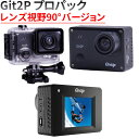 GITUP GIT2P 【視野90°バージョン】 PRO PACK WIFI対応 6ヵ月保障付き 正規品  2K 高画質 アクションカメラ ドライ…