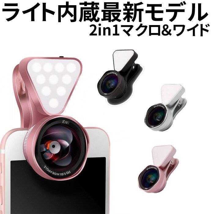セルカレンズ ライト付 即日出荷 歪み ケラレなし 最新モデル き 【正規品】 高画質 広角レンズ iphone ワイド マクロ iphone6 iphone7 アイフォン5s iphone8 iphoneX iphoneXS XR xs max 自撮り棒 自撮りレンズ