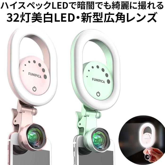 セルカレンズ 0.6x 大型LED ライト付き 高画質 最新モデル 広角レンズ iphone ワイド マクロ F518 iphone6 iphone7 アイフォン5s セルカ棒 自撮り棒 自撮りレンズ 正規品