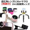 セルカレンズ 0.4Xより広角、高画質 最新モデル 広角レンズ iphone ワイド マクロ F515 iphone6 iphone7 iPhone7 plus...