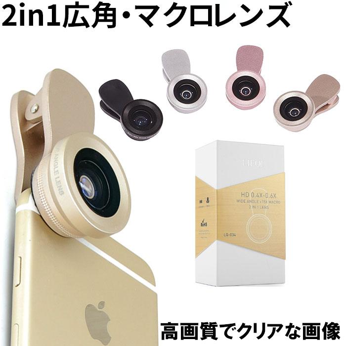 セルカレンズ 高画質 最新モデル 広角レンズ iphoneX iPhone8 iPhone6s ワイド マクロ 0.4X-0.6X iphone6 iphone7 iphon5s セルカ棒 自撮り棒 自撮りレンズ 超広角レンズ 自分撮りレンズ