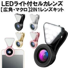 セルカレンズ ライト付き 【正規品】 高画質 最新モデル 広角レンズ iphone ワイド マクロ iphone6 iphone7 アイフォン5s iphone8 iphone XS XR 自撮り棒 自撮りレンズ 超広角レンズ 正規品