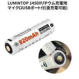 新型 ルミントップ 高品質 14500 リチウム電池 920mAh 14500充電池 充電式電池 プロテクト機能 3.7Vリチウム電池 充電池 保護付き 安心 信頼の懐中電灯大手メーカー マイクロUSB充電口付