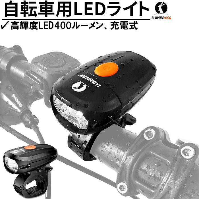 自転車 ライト 防水 ホルダー usb LED 電池 ルミントップ C01 自転車ライト IP68 完全防水 USB充電式 1400mAh 400ルーメン 連続点灯10.5時間 JIS前照灯適合品