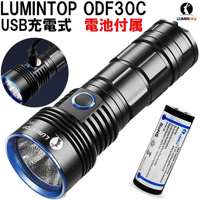 懐中電灯 LED 強力 ライト ハンディライト USB充電式 LUMINTOP ODF30C 明るさ3500ルーメン USB充電式 8モード IPX8完全防水 1.5M耐衝撃 26650電池付属 LEDフラッシュライト 【メーカー保障5年】