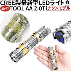 懐中電灯 Tool AA 2.0 TI チタンモデル 最新モデル LED ルミントップ 強力 ライト 高性能 懐中電灯 ハンディライト 最大650ルーメン 小型 超軽量 IPX8 防水 耐衝撃1.5M 防災 作業 単三/14500電池対応