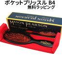 メイソンピアソン ポケットブリッスル B4 ダーク・ルビー 英国正規品 直輸入 新品 mason pearson【楽ギフ_包装選択】