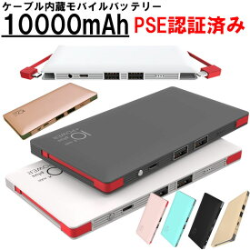 10000mah モバイルバッテリー 大容量 ライトニング/microUSBケーブル内蔵 iphone7 iphone6s iPhoneX iphone8 スマホ パワーバンク 充電器 新型 4台同時充電可 最大出力2.4A 急速充電 【PSE 認証済み】
