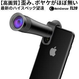 セルカレンズ 望遠 20倍 固定 最新モデル 今までに無い超高画質 クリップレンズ スマホ スマートフォン タブレット レンズ 望遠レンズ iphone6 iphone 7 iphone8 iphoneX iPhoneXS XR iPhone11 pro Neingrenze TL20