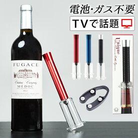 ワインオープナー セット ギフト エアーポンプ 簡単 栓抜き コルク抜き ワインウィザード ボジョレーヌーボー ワイン好き ボトルカッター プレゼント 赤ワイン 白ワイン ロゼ シャンパン お祝い パーティー