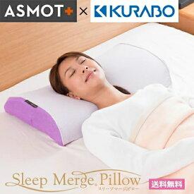 ASMOT+(アスモットプラス) スリープマージピロー【枕 ストレートネック 頸椎】